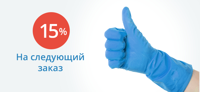 15% на следующий заказ