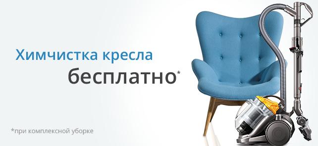 Химчистка кресла бесплатно при комплексной уборке